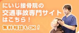 佐賀交通事故治療専門ナビ