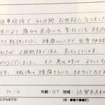 佐賀市大和町 交通事故 腰痛 40代 H.Kさん