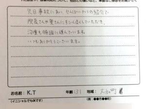 佐賀市大和町 交通事故 30代 K.Tさん