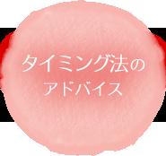 佐賀市 にいじ接骨院のアプローチ4:タイミング法のアドバイス