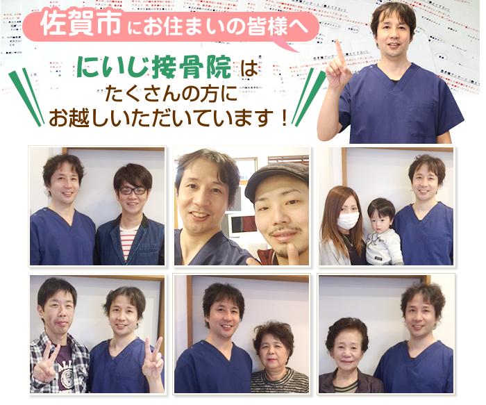 佐賀市にお住まいの皆様へ!にいじ接骨院はたくさんの方にお越しいただいています!