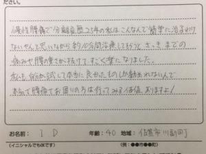 佐賀市川副町 腰痛 40代 I.Dさん